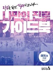나만의 진로 가이드북 - 예체능계열