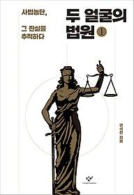 두 얼굴의 법원 1 (큰글자도서)