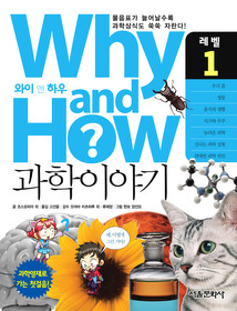 Why and How 과학이야기 - 레벨 1