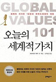 [90일 대여] 오늘의 세계적 가치