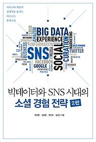 빅데이터와 SNS 시대의 소셜 경험 전략