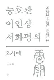 능호관 이인상 서화평석 2 - 서예
