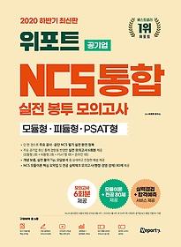 "<font title=""최신판 위포트 공기업 NCS 통합 실전 봉투 모의고사 - 모듈형/피듈형/PSAT형"">최신판 위포트 공기업 NCS 통합 실전 봉투 ...</font>"