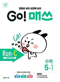고매쓰 Run-C 5-1 (2021)