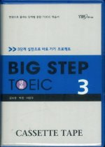BIG STEP TOEIC 3 TAPE:5 (교재별매)