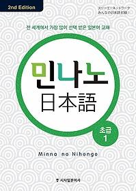 민나노 일본어 초급 1 (컬러개정판)