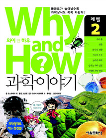 Why and How 과학이야기 - 레벨 2