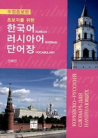 한국어 러시아어 단어장