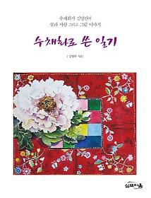 수채화로 쓴 일기 : 수채화가 김영란의 꽃과 사람 그리고 그림 이야기