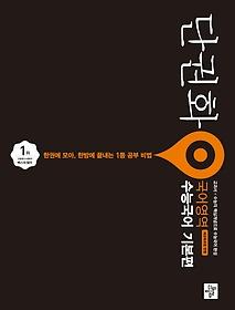 단권화 국어영역 수능국어 기본편 (2019)