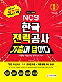 기출이 답이다-NCS 한국전력공사(2019 하반기)