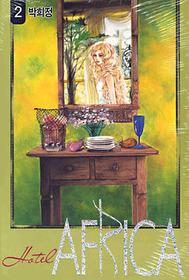 호텔 아프리카 Hotel AFRICA 애장판 2