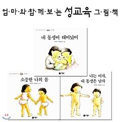 엄마와 함께 보는 성교육 그림책 3권세트