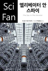 엘리베이터 안 스파이 (Sci Fan 제112권)