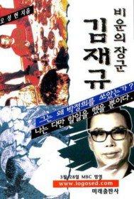 비운의 장군 김재규