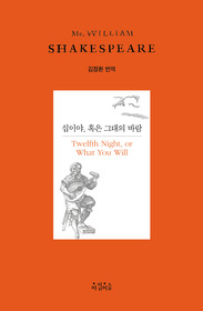 "<font title=""MR. WILLIAM SHAKESPEARE - 십이야, 혹은 그대의 바람 "">MR. WILLIAM SHAKESPEARE - 십이야, 혹은 ...</font>"