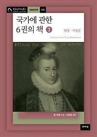 국가에 관한 6권의 책 3