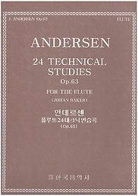 안데르센 플루트 24테크닉 연습곡 - Op.63
