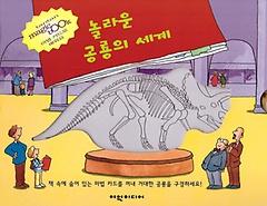 놀라운 공룡의 세계