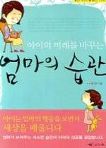 아이의 미래를 바꾸는 엄마의 습관