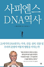 사피엔스 DNA 역사