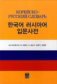 한국어 러시아어 입문사전