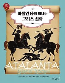 아탈란타와 떠나는 그리스 신화