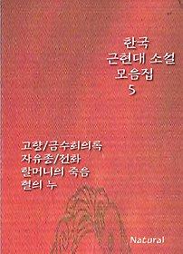 한국 근현대 소설 모음집 5