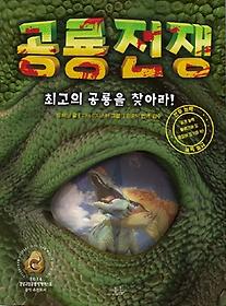 공룡 전쟁