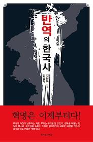 반역의 한국사