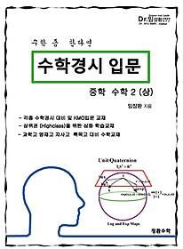 수학경시 입문 중학 수학 2 (상)