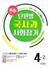 강추 단원별 국.사.과 시험잡기 4-2 (2017)