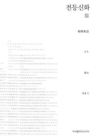 전등신화 (천줄읽기)