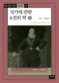 국가에 관한 6권의 책 4
