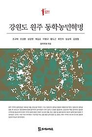 강원도 원주 동학농민혁명