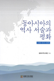 동아시아의 역사 서술과 평화