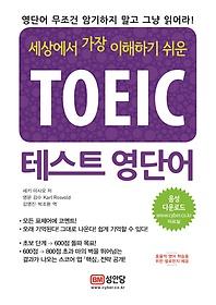 "<font title=""세상에서 가장 이해하기 쉬운 TOEIC 테스트 영단어"">세상에서 가장 이해하기 쉬운 TOEIC 테스트...</font>"