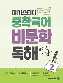 메가스터디 중학국어 비문학 독해연습 2
