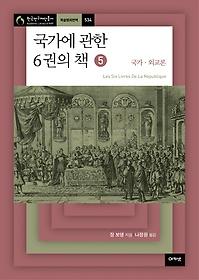 국가에 관한 6권의 책 5