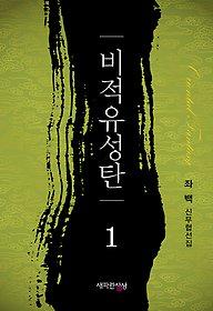 [세트] 비적유성탄 (전5권/완결)