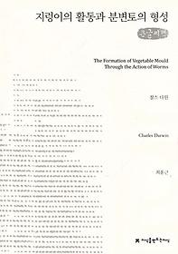 지렁이의 활동과 분변토의 형성 (큰글씨책)