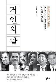 거인의 말 : 인문학 독서광 안상헌 이 시대 리더들의 말하기 비밀을 파헤치다