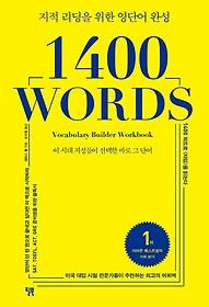 "<font title=""1400 워드 - 이 시대 지성들이 선택한 바로 그 단어"">1400 워드 - 이 시대 지성들이 선택한 바로...</font>"