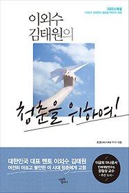 [90일 대여] 이외수 김태원의 청춘을 위하여