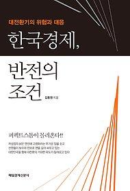 [90일 대여] 한국경제, 반전의 조건