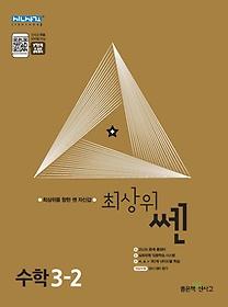 신사고 최상위 쎈 수학 초등 3-2 (2020)