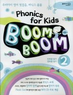 Phonics for Kids  Boom Boom 2