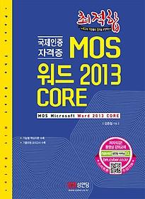최적합 MOS 워드 2013 CORE (2017)