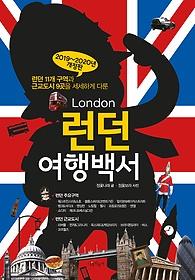 런던 여행백서 (2019~2020)