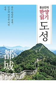 홍순민의 한양읽기 - 도성
